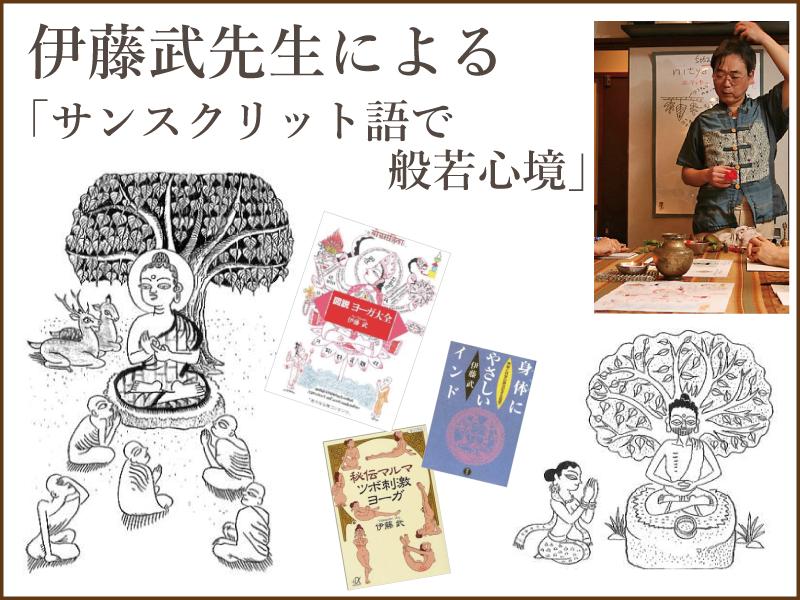 伊藤武先生による「サンスクリットで般若心経」ワークショップレポート