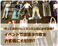 【求人】尼崎市に所在する企業さんでオフィスヨガを担当して頂けるインストラクターの募集です。
