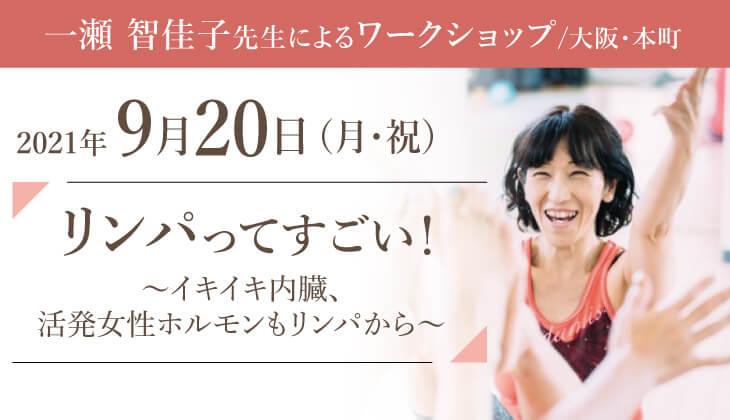 2021年9月20日(月・祝)一瀬先生によるワークショップ(対面)