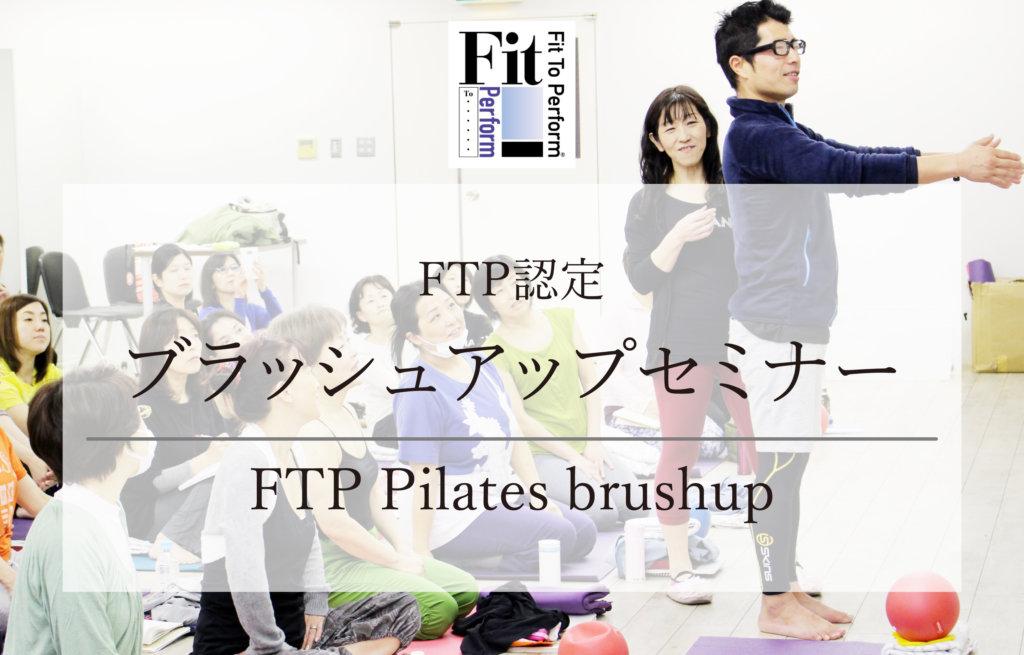 FTP認定ピラティスブラッシュアップセミナー