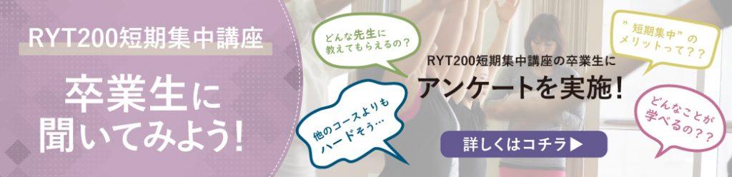 RYT200短期集中コース卒業生に聞いてみよう