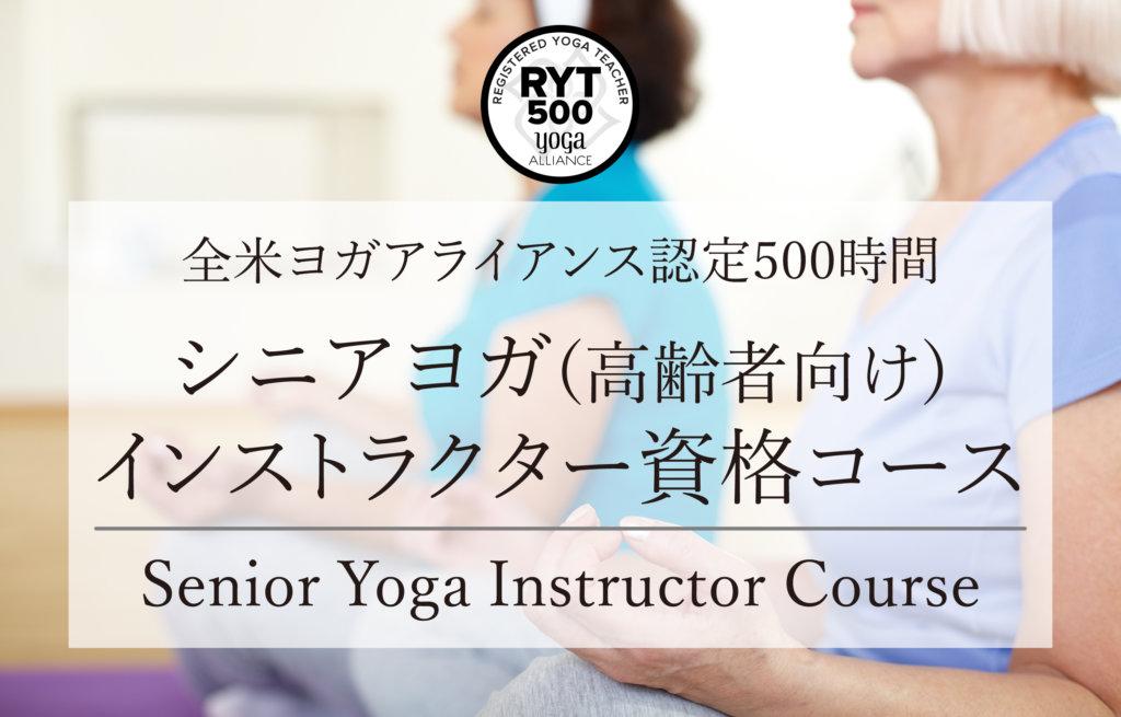 シニアヨガ(高齢者向け)インストラクター資格コース