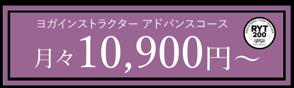 月々10,900円から受講可能!