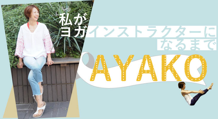 ayako-story