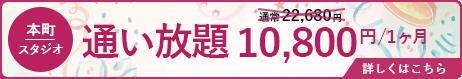 banner_honmachi_free