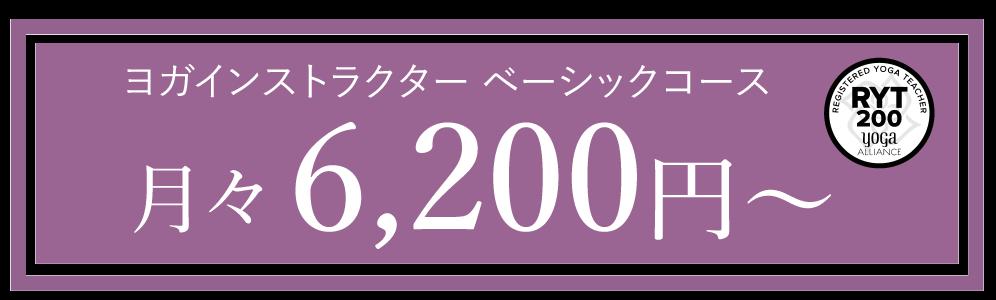 月々6,200円から取得可能!