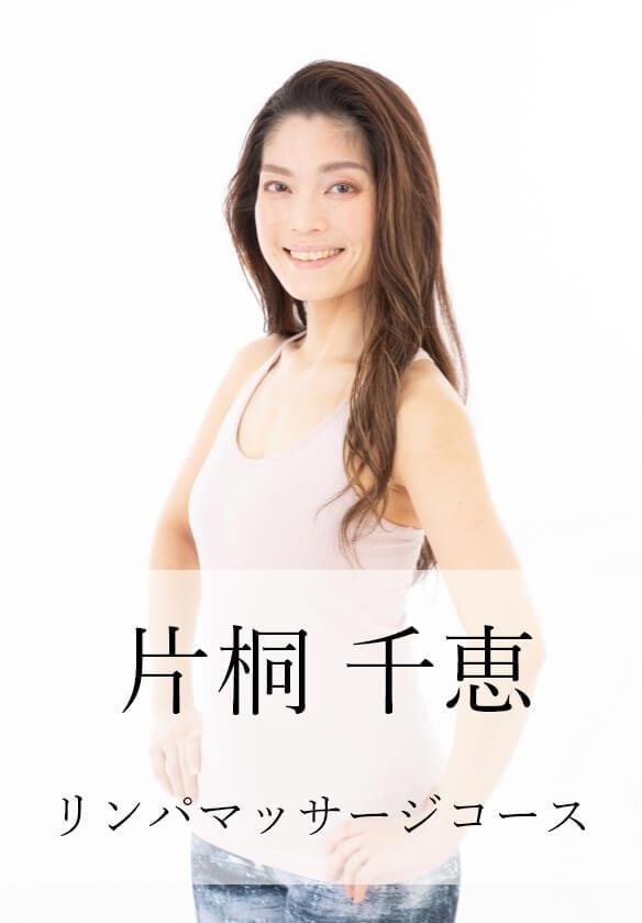 ichise