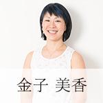 mika-kaneko-150x150