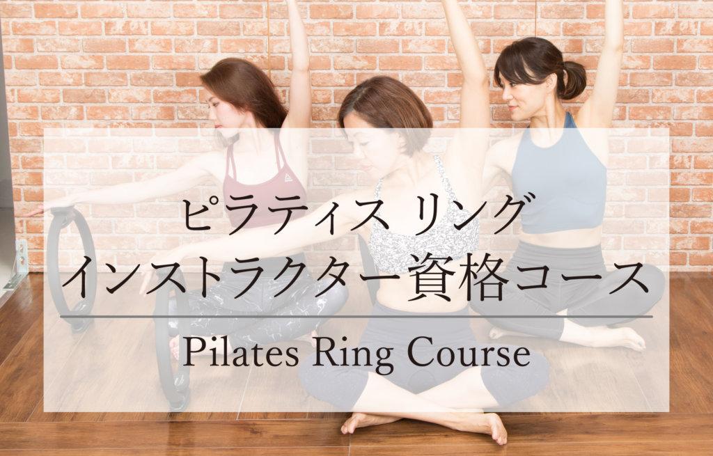 ピラティスリング 指導者養成コース