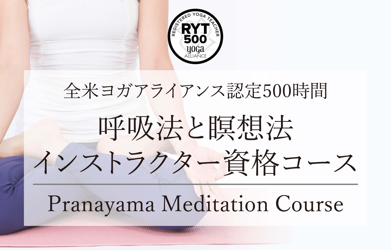 全米ヨガアライアンス認定 呼吸法と瞑想法コース