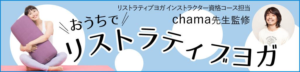 特別企画!chama先生監修【おうちでリストラティブヨガ】