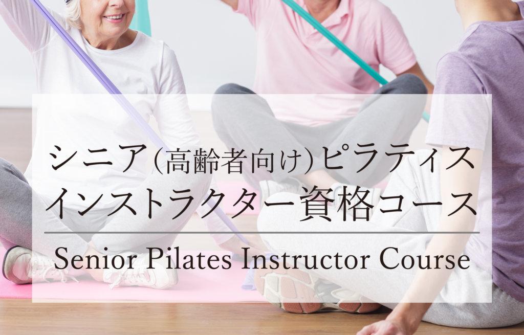 シニア(高齢者向け)ピラティス・インストラター資格コース