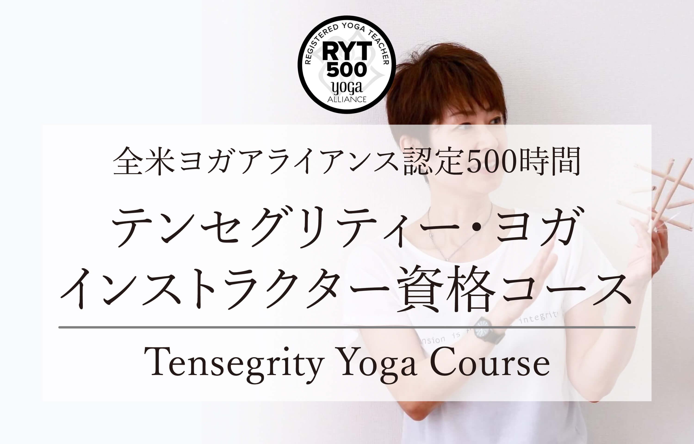 テンセグリティー・ヨガ インストラクター資格コース
