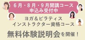 6〜9月開講インストラクター資格コース体験会説明会実施中!