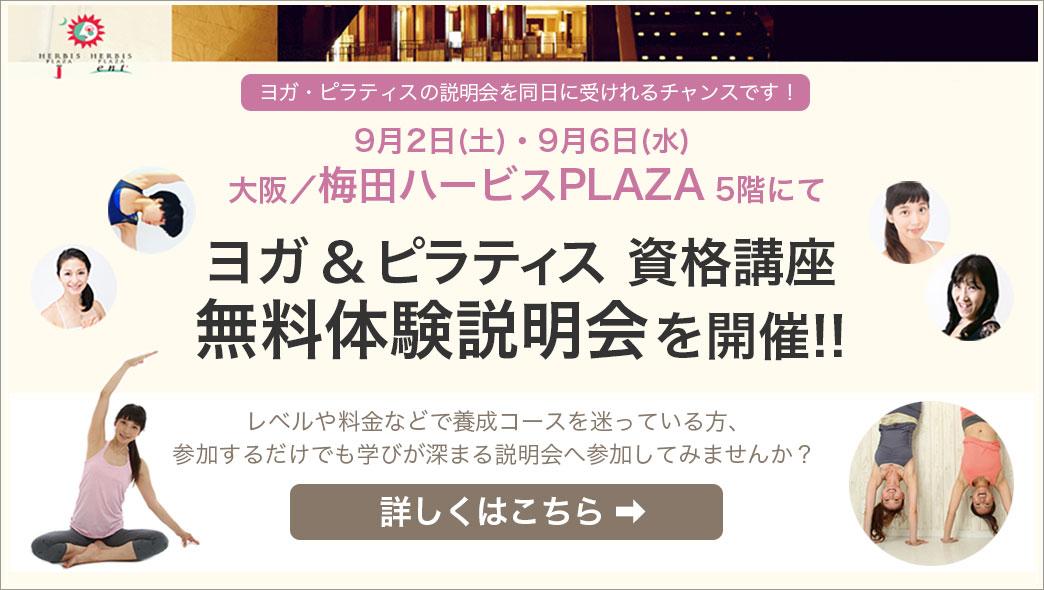 umeda_1709_news0824