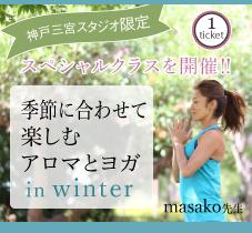 【三宮スタジオ限定】スペシャルクラスを開催!! masako先生が教える「季節に合わせて楽しむアロマとヨガ in winter」