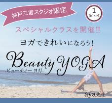 【三宮スタジオ限定】 スペシャルクラスを開催!! aya先生の、ヨガできれいになろう!「Beauty yoga」