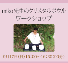 9月17日(日)miko先生の「クリスタルボウル」ワークショップ開催![大阪・本町]