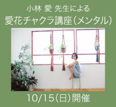 10月15日(日) 小林愛(Mana)先生の「愛花チャクラ講座(メンタル)」開催します![大阪・本町]