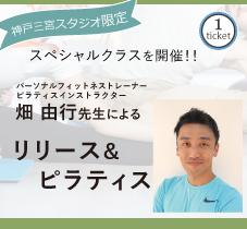 【三宮スタジオ限定】 スペシャルクラスを開催!! 畑由行先生の『リリース&ピラティス~ベーシック~』