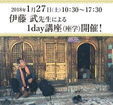 2018年1月27日(土) 伊藤武先生による1day講座(座学)開催!