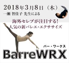 2018年3月8日(木)一瀬 智佳子先生による人気の新バレエ・エクササイズ「バー・ワークス」ワークショップ開催します!!【大阪・本町】