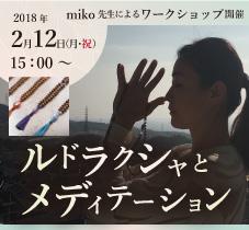 2018年2月12日(月・祝)miko先生による「ルドラクシャとメディテーション」WS決定しました!![大阪・本町]