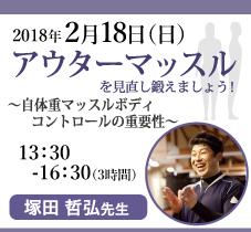 塚田 哲弘先生による【アウターマッスルを見直し鍛えましょう!】 ~自体重マッスルボディコントロールの重要性~ワークショップ開催します!