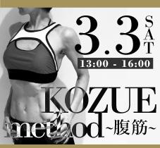 2018年3月3日(土)木村こずえ先生による『KOZUE method ~腹筋~』ワークショップ開催します‼【大阪・本町】