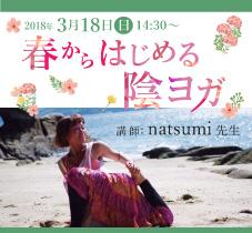 2018年3月18日(日)natsumi先生による「春からはじめる陰ヨガ」WS開催決定‼[大阪・本町]