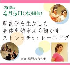 2018年4月5日(木)松原加奈先生による「解剖学を生かした身体を効率よく動かすストレッチ&トレーニング」開催します![神戸・三宮]
