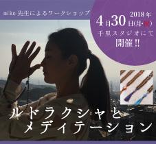2018年4月30日(月・祝) miko先生による「ルドラクシャとメディテーション」WS[大阪・千里中央]