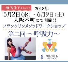 2018年5月2日(水)・6月9日(土)一瀬先生による「フランクリンメソッドワークショップ 第二回~呼吸力~」開催します![大阪・本町]