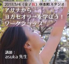 5月4日(金・祝)asuka先生による「アサナからヨガセオリーを学ぼう! WS」開催決定☆[大阪・本町]