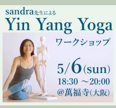 5月6日(日)Sandra先生による「Yin Yang Yoga WS」開催決定☆[大阪・萬福寺]