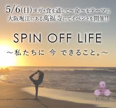 5/6(SUN)ヨガ・食を通して~命~をテーマに大阪堀江にある萬福寺にてイベントを開催