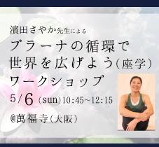5月6日(日)濱田さやか先生による「プラーナの循環で世界を広げよう(座学)WS」開催決定☆[大阪・萬福寺]