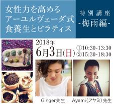 6月3日(日)Ayami先生とGinger先生による特別講座 梅雨編 『女性力を高めるアーユルヴェーダ式食養生とピラティス』開催します!