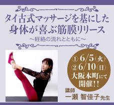 2018年6月5日(火)・6月10日(日)一瀬智佳子先生による「タイ古式マッサージを基にした身体が喜ぶ筋膜リリース」~経絡の流れとともに~[大阪・本町]