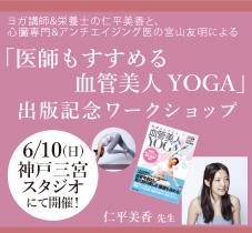 2018年6月10日(日)仁平美香先生による出版記念ワークショップ 「医師もすすめる 血管美人YOGA」 開催します![神戸・三宮]