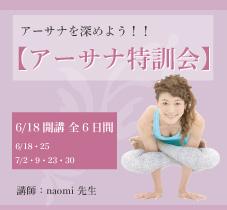 【アーサナ特訓会】アーサナを深めよう!!Naomi先生による全6日間の特別コース。