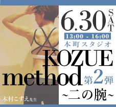 2018年6月30日(土)木村こずえ先生による『KOZUE Method 第2弾!!~二の腕~』開催します![大阪・本町]