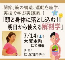 2018年7月14日(土)松原加奈先生による「頭と身体に落とし込む!!明日から使える解剖学」開催します[大阪・本町]