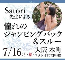 2018年7月16日(月・祝)Satori先生による「憧れのジャンピングバック&スルー」ワークショップ開催![大阪・本町]