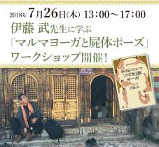 2018年7月26日(木) 伊藤武先生に学ぶ「マルマヨーガと屍体ポーズ」ワークショップ開催決定!