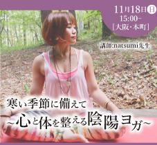 11月18日(日)natsumi先生による「寒い季節に備えて 〜心と体を整える陰陽ヨガ〜」WS開催![大阪・本町]