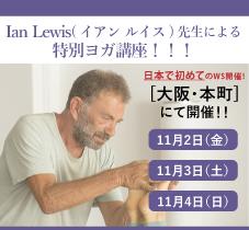 11月2日(金)〜4日(日)日本初!!!イアン ルイス先生のWS開催決定!![大阪・本町]