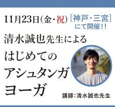 181123_shimizu_227