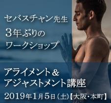 2019年1月5日(土)セバスチャン先生3年ぶりのワークショップ開催決定‼[大阪・本町]