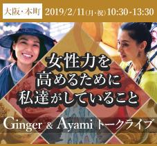 190211_Ginger-ayami_227